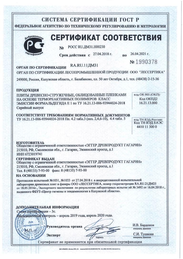 CF EGGER Eurodekor Chipboards Certificate of Conformity ru GAG-1