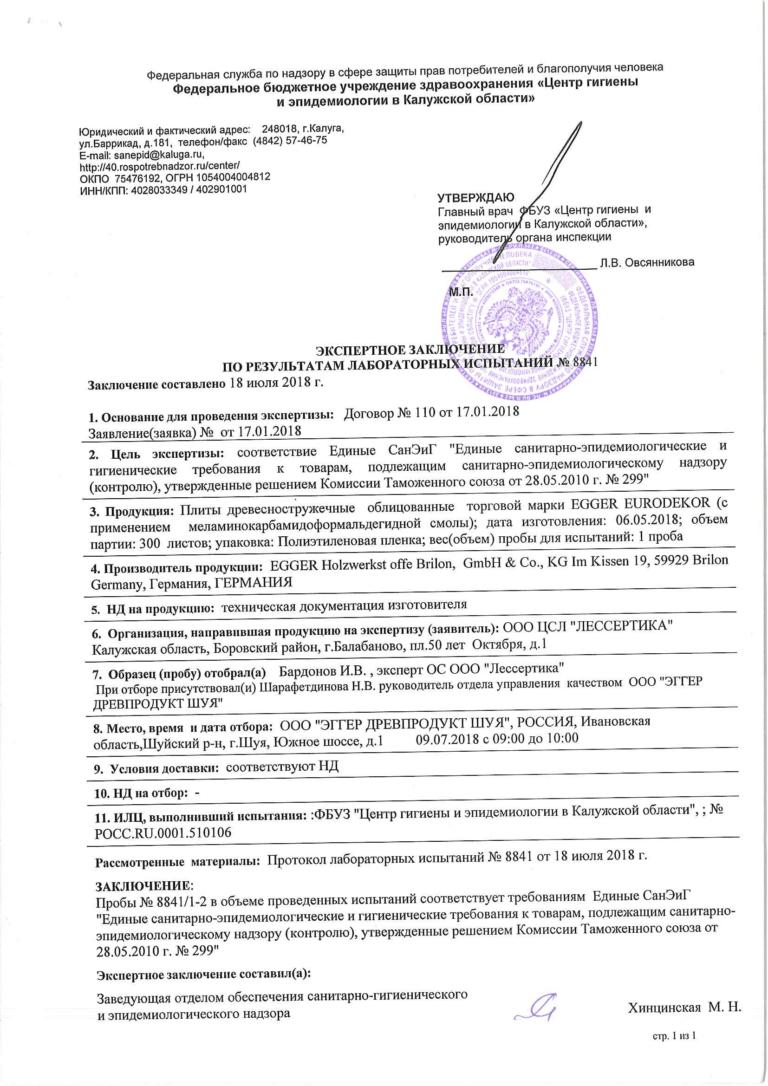 CF EGGER Eurodekor Hygienology report ru BRI-1