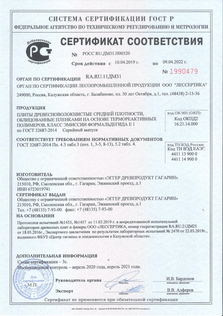 CF EGGER Eurodekor MDF Certificate of Conformity ru GAG-1