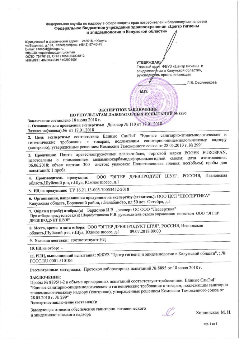 CF EGGER Eurospan Hygienology report ru SHU-1